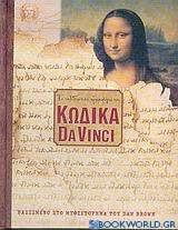 Το ταξιδιωτικό ημερολόγιο του Κώδικα Da Vinci