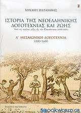 Ιστορία της νεοελληνικής λογοτεχνίας και ζωής