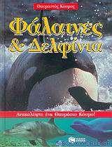 Φάλαινες και δελφίνια