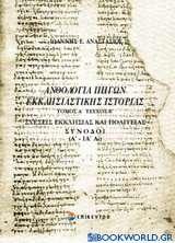 Ανθολογία πηγών εκκλησιαστικής ιστορίας