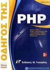 Οδηγός της PHP