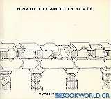 Ο ναός του Δίος στη Νεμέα