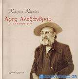 Ο παππούς μου, Άρης Αλεξάνδρου