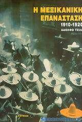 Η μεξικάνικη επανάσταση 1910-1920