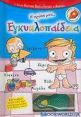 Η πρώτη μου εγκυκλοπαίδεια