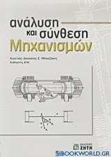 Ανάλυση και σύνθεση μηχανισμών