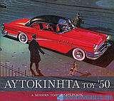 Αυτοκίνητα του 50