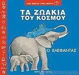 Τα ζωάκια του κόσμου, ο ελέφαντας