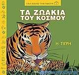Τα ζωάκια του κόσμου, η τίγρη