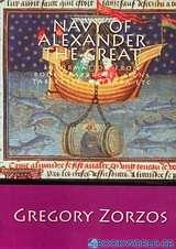 Πολεμικό ναυτικό Μεγάλου Αλεξάνδρου