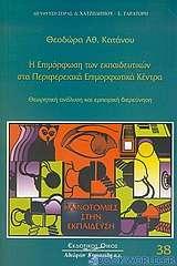 Η επιμόρφωση των εκπαιδευτικών στα περιφερειακά επιμορφωτικά κέντρα