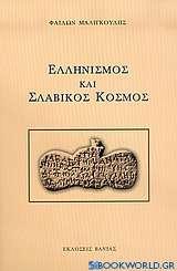 Ελληνισμός και σλαβικός κόσμος