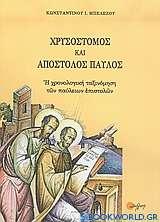 Χρυσόστομος και Απόστολος Παύλος
