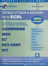 Τετράδιο εργασιών και ασκήσεων για το ECDL