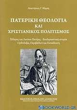 Πατερική θεολογία και χριστιανικός πολιτισμός