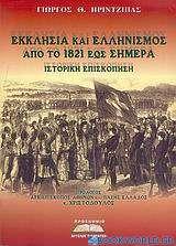 Εκκλησία και ελληνισμός από το 1821 έως σήμερα