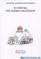 Το πνεύμα του ρωσικού πολιτισμού
