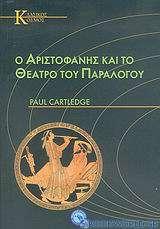 Ο Αριστοφάνης και το θέατρο του παραλόγου