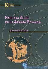 Ήθη και αξίες στην αρχαία Ελλάδα