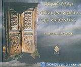 Μύθοι και θρύλοι της Θεσσαλίας