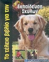 Το τέλειο βιβλίο για την εκπαίδευση σκύλων