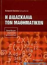 Η διδασκαλία των μαθηματικών