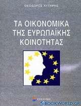 Τα οικονομικά της Ευρωπαϊκής Κοινότητας