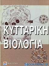 Κυτταρική βιολογία