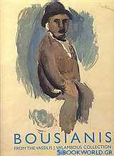 Bousianis from the Vassilis J. Valambous Collection