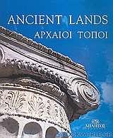 Αρχαίοι τόποι