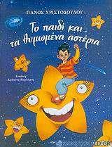 Το παιδί και τα θυμωμένα αστέρια