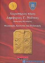 Χαριστήριος τόμος Δημήτριος Γ. Νιάνιας