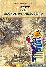 Ο μύθος και τα εικονογραφημένα βιβλία