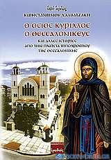 Ο Όσιος Κύριλλος ο Θεσσαλονικεύς
