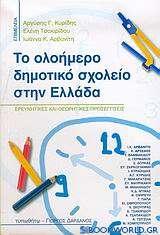 Το ολοήμερο δημοτικό σχολείο στην Ελλάδα