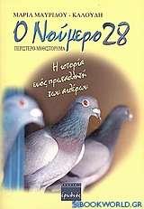 Ο νούμερο 28