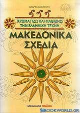 Μακεδονικά σχέδια