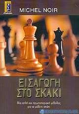 Εισαγωγή στο σκάκι