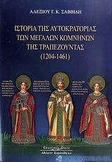 Ιστορία της αυτοκρατορίας των Μεγάλων Κομνηνών της Τραπεζούντας 1204 - 1461