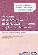 Άγνωστα αρχαιοελληνικά πεζά κείμενα της αττικής διαλέκτου