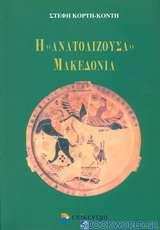 Η ανατολίζουσα Μακεδονία
