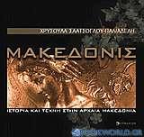 Μακεδονίς