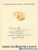 Αφιέρωμα στον ποιητή Νίκο Δ. Καρούζο