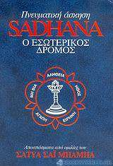 Sadhana (πνευματική άσκηση)