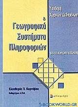 Υποδομή χωρικών δεδομένων και γεωγραφικά συστήματα πληροφοριών για τη σύγχρονη Ελλάδα