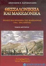 Θεσσαλονίκεια και μακεδονικά