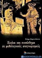 Εικόνα και συναίσθημα σε μυθολογικούς αναγνωρισμούς