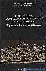 Η προϊστορία του μεσογειακού κράτους 15000 π. Χ. - 3000 π. Χ.