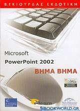 Microsoft PowerPoint 2002