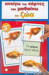 Ανοίγω τις κάρτες και μαθαίνω τα ζώα